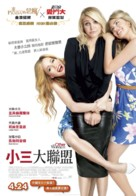 The Other Woman - Hong Kong Movie Poster (xs thumbnail)