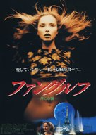 An American Werewolf in Paris - Japanese Movie Poster (xs thumbnail)