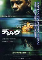 Deja Vu - Japanese Movie Poster (xs thumbnail)