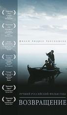 Vozvrashchenie - Russian Movie Cover (xs thumbnail)