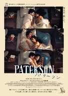 Paterson - Japanese Movie Poster (xs thumbnail)