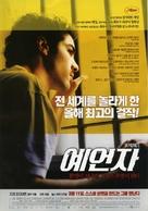 Un prophète - South Korean Movie Poster (xs thumbnail)
