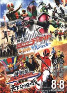 Gekijôban Kamen raidâ Dikeido: Ôru Raidâ tai Daishokkâ - Japanese Combo poster (xs thumbnail)