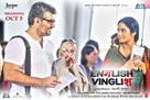 English Vinglish - Indian Movie Poster (xs thumbnail)