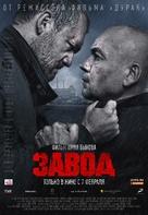 Zavod - Russian Movie Poster (xs thumbnail)