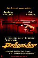 Revolver - Russian poster (xs thumbnail)