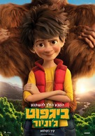 The Son of Bigfoot - Israeli Movie Poster (xs thumbnail)