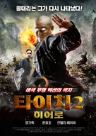 Tai Chi Hero - South Korean Movie Poster (xs thumbnail)