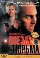 Con Express - Russian poster (xs thumbnail)