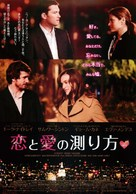 Last Night - Japanese Movie Poster (xs thumbnail)