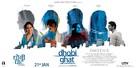 Dhobi Ghat - Indian Movie Poster (xs thumbnail)