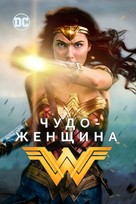 Wonder Woman - Russian Movie Cover (xs thumbnail)