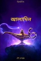 Aladdin - Indian Movie Poster (xs thumbnail)