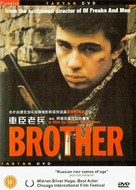 Brat - Japanese poster (xs thumbnail)