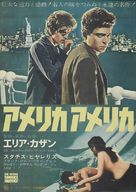 America, America - Japanese Movie Poster (xs thumbnail)