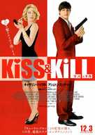 Killers - Japanese Movie Poster (xs thumbnail)