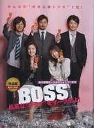 """Boss"" - Japanese Movie Poster (xs thumbnail)"