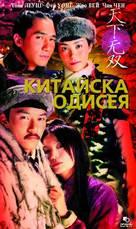 Tian xia wu shuang - Bulgarian Movie Cover (xs thumbnail)