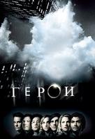 """Heroes"" - Bulgarian Movie Poster (xs thumbnail)"