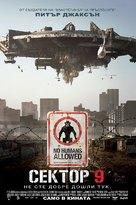 District 9 - Bulgarian Movie Poster (xs thumbnail)