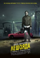 Nightcrawler - Bulgarian Movie Poster (xs thumbnail)