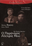My Outlaw Brother - Greek DVD cover (xs thumbnail)