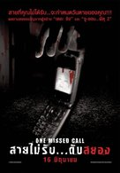 One Missed Call - Thai Movie Poster (xs thumbnail)