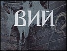 Viy - Russian Movie Poster (xs thumbnail)