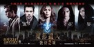 The Mortal Instruments: City of Bones - Hong Kong Movie Poster (xs thumbnail)