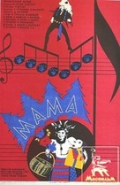 Ma-ma - Russian Movie Poster (xs thumbnail)
