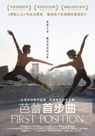 First Position - Taiwanese Movie Poster (xs thumbnail)