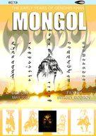 Mongol - poster (xs thumbnail)