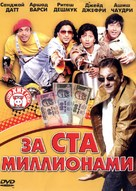 Dhamaal - Russian DVD cover (xs thumbnail)