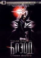 Blade - Russian DVD movie cover (xs thumbnail)