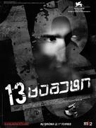 13 Tzameti - Armenian Movie Poster (xs thumbnail)