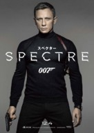 Spectre - Japanese Movie Poster (xs thumbnail)