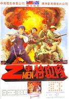 Attack Force Z - Taiwanese Movie Poster (xs thumbnail)