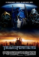 Transformers - Greek Movie Poster (xs thumbnail)