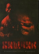 Predator - Russian Movie Cover (xs thumbnail)