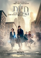 Fantastic Beasts and Where to Find Them - Israeli Movie Poster (xs thumbnail)