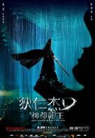 Di Renjie zhi shendu longwang - Chinese Movie Poster (xs thumbnail)