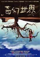 Tideland - Taiwanese Movie Poster (xs thumbnail)