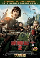 How to Train Your Dragon 2 - Hong Kong Movie Poster (xs thumbnail)