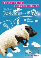 When Pigs Have Wings - Taiwanese Movie Poster (xs thumbnail)