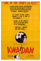 Kaidan - Movie Poster (xs thumbnail)