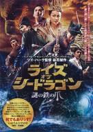 Di Renjie zhi shendu longwang - Japanese Movie Poster (xs thumbnail)