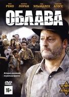 La rafle - Russian DVD movie cover (xs thumbnail)