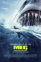The Meg - Portuguese Movie Poster (xs thumbnail)