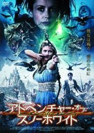 Grimm's Snow White - Japanese DVD cover (xs thumbnail)