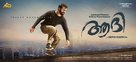 Aadhi - Indian Movie Poster (xs thumbnail)